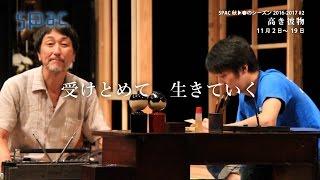 SPAC秋→春のシーズン 2016-2017 #2 『高き彼物』 演出:古舘寛治 作:マ...