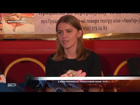 """В Івано-Франківську презентували фільм """"Тато"""""""