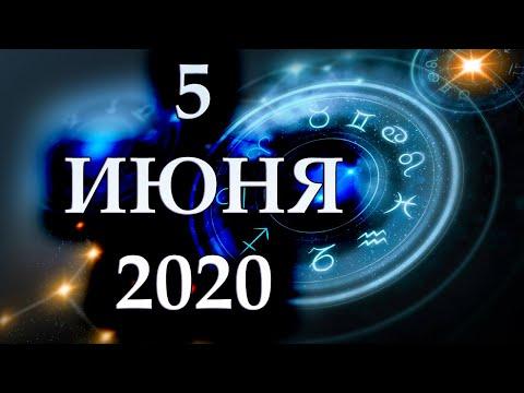 ГОРОСКОП НА 5 ИЮНЯ 2020 ГОДА