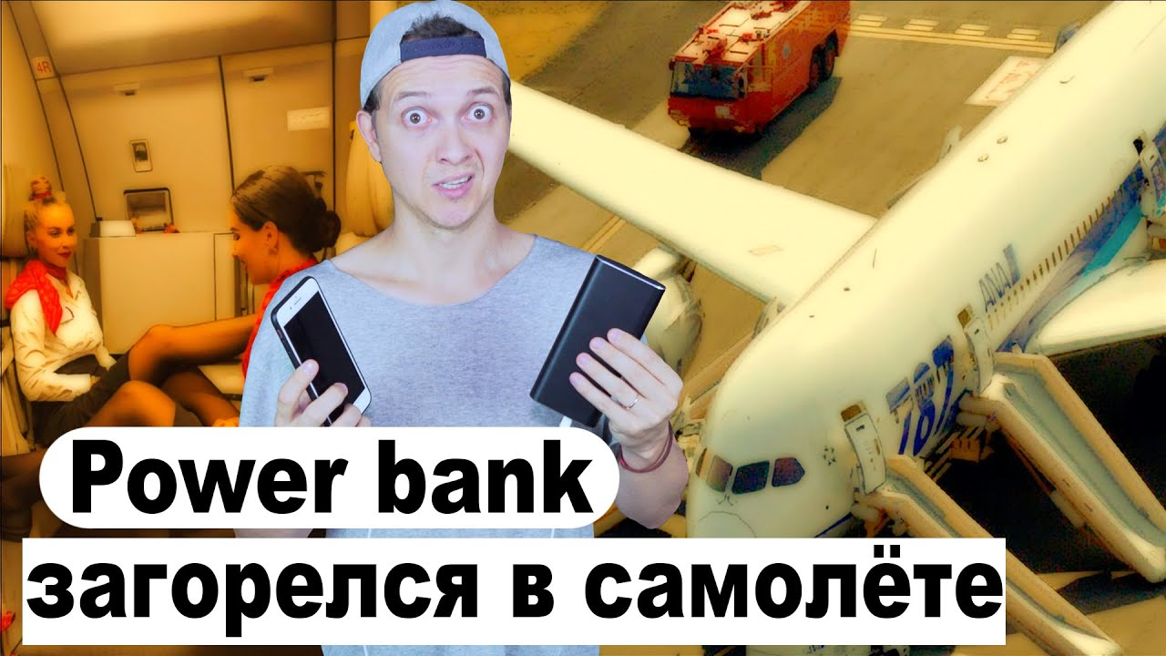 Power Bank загорелся в самолёте
