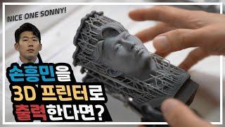축구선수 손흥민 피규어 제작  과정 - 3D print…