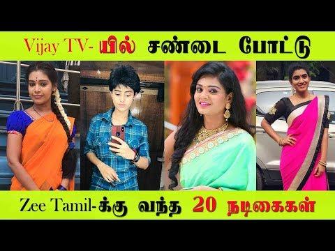 Vijay TV-யில் சண்டை போட்டு Zee Tamil-க்கு வந்த 20 நடிகைகள்