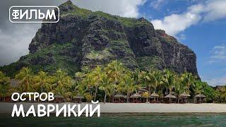 """Мир Приключений - Фильм: """"Остров Маврикий"""". Лучшее путешествие на Маврикий. Film: """"Mauritius island"""""""