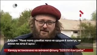 webкамера   Камера Установлена  Съемки Фильма «DZIDZIO Контрабас»   12 05 2017