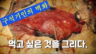 [ 세계사 썰- 구석기 시대의 벽화] 알타미라 동굴 벽화와 아슐리안 주먹도끼로 본 구석기인의 삶