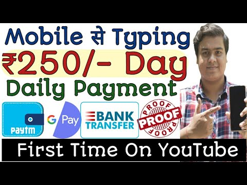 Work From Home | Earn Money Online | Typing Jobs From Home | Online Jobs At Home | Paytm Earning App