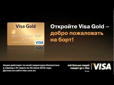 Откройте Visa Gold -- добро пожаловать на борт!