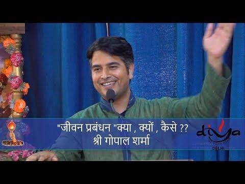 """""""जीवन प्रबंधन """"क्या , क्यों , कैसे ?? श्री गोपाल शर्मा । DIYA DELHI"""