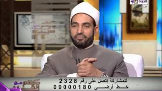 كلام من القلب - الشيخ سالم عبد الجليل - سنن الرواتب المؤكدة للصلاة  - Kalam men El qaleb