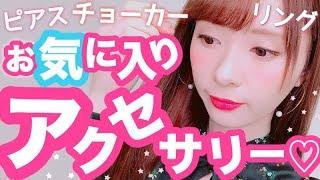 【初公開】大量アクセサリー&収納方法♡ thumbnail