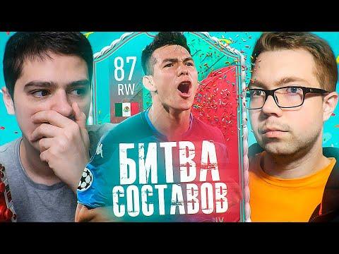 БИТВА СОСТАВОВ - ЛОЗАНО FUT BIRTHDAY  | ПОЛЬСКИЙ ШКОЛЬНИК Vs JetFIFA - FIFA 20