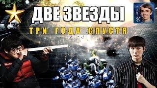 КОРЕЙСКИЕ ЗВЕЗДЫ: Битва TY - PartinG три года спустя в StarCraft II