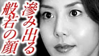 【驚愕事実】松嶋菜々子はモンスターペアレントだった!伝統校に圧力の掛...