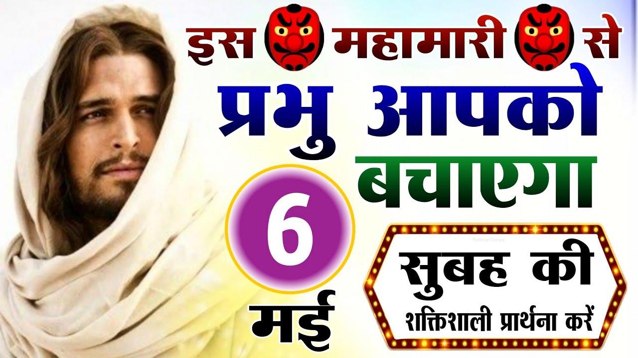 morning prayers | मत डर मैं तेरी रक्षा करूँगा | by man chandra bharti
