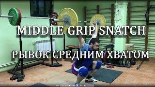 РЫВОК СРЕДНИМ ХВАТОМ ENG SUB] MIDDLE GRIP SNATCH /S Bondarenko (Weightlifting & CrossFit)