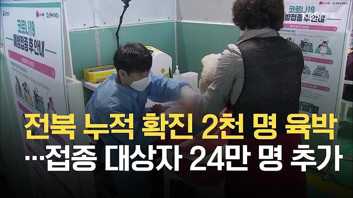 전북 누적 확진자 2천 명 육박…접종 대상자 24만여 명 늘어 / KBS 2021.05.04.
