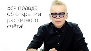 видео Как закрыть расчетный счет