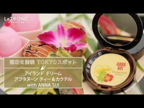 東京マリオットホテル ANNA SUIアフタヌーンティー編 〜フレグランスのプレゼントも! ~(品川)