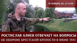 Ростислав Алиев отвечает на вопросы зрителей канала TacticMedia
