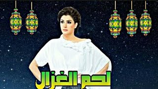 تفاصيل مسلسل لحم الغزال بطولة الفنانة غادة عبد الرازق رمضان 2021 Youtube