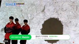 미스터트롯 4회 - 핫해하태 하태수 '흥보가 기가막혀' 크~ 전율 그 자체