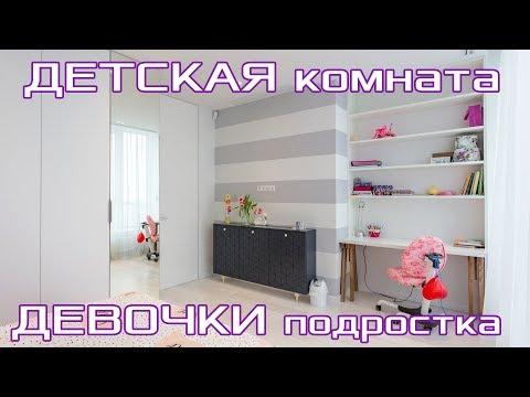 0 - Варіанти інтер'єрів кімнати для дівчинки-підлітка