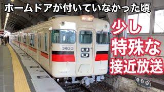 神戸高速線 山陽3000系 普通 山陽姫路ゆき到着→発車@阪急神戸三宮