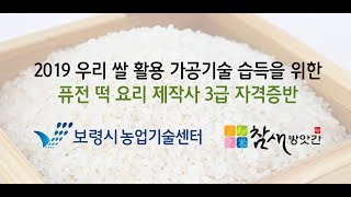 [참새방앗간]보령시 농업기술센터 퓨전떡요리제작사3급 수…