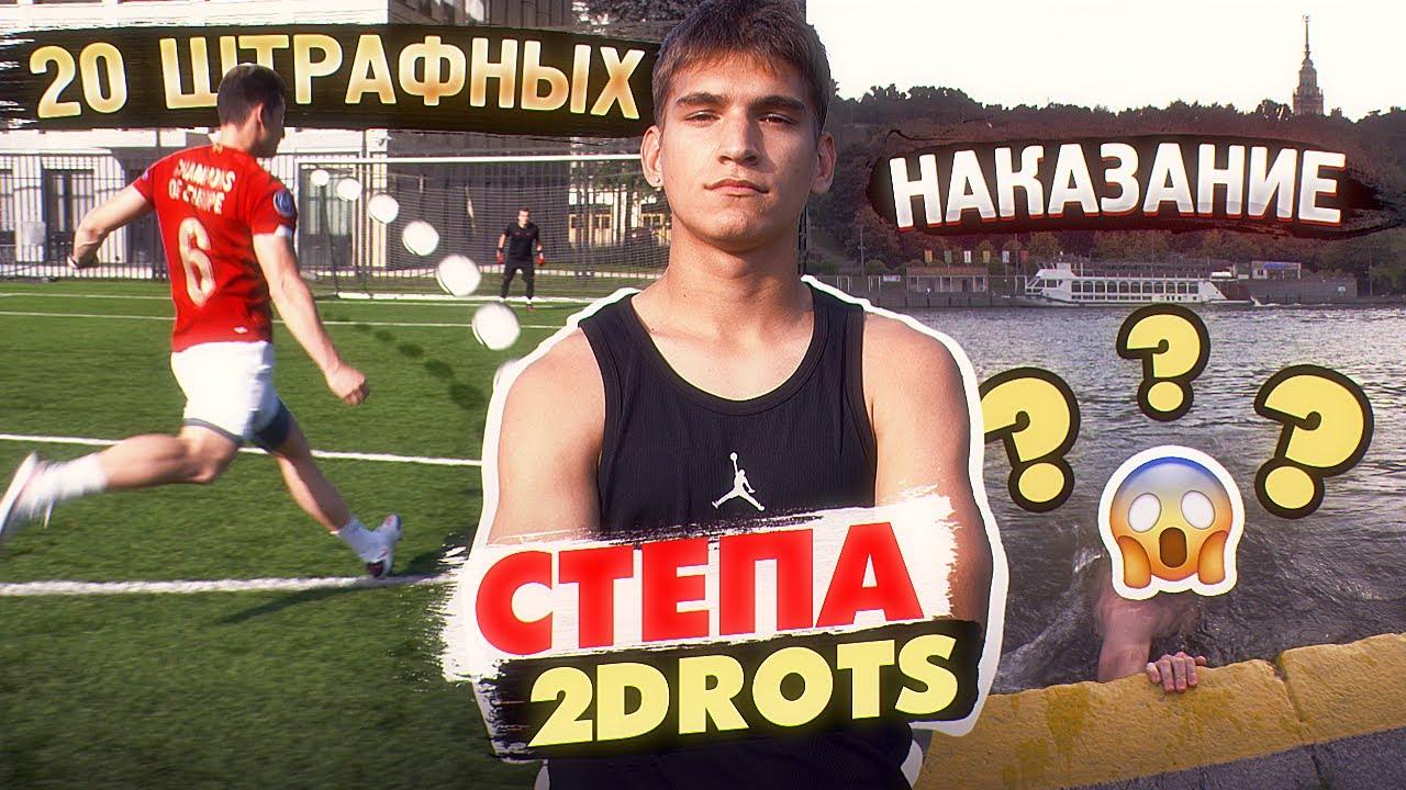 20 ШТРАФНЫХ vs. СТЁПА 2DROTS / проиграл - прыгнул в МОСКВУ-РЕКУ!