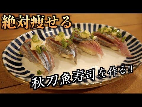 【減量食】食べれば食べるほど痩せるサンマの寿司作ってみた!!