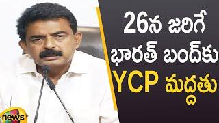 Minister Perni Nani Says YCP Supports Bharat Bandh On 26th March | AP Politics | Mango News
