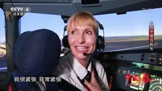 《中国缘》 20200322 我在中国当机长| CCTV中文国际