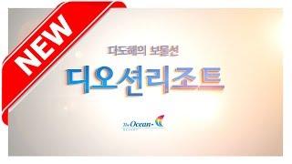 여수 디오션리조트 ( Yeosu The Ocean Re…