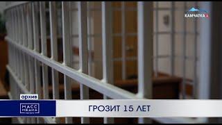 Грозит 15 лет | Новости Камчатки | Происшествия | Масс Медиа