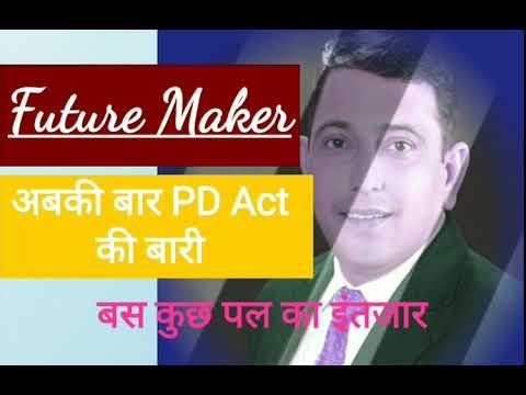 Future Maker आखिर PD Act की सुनवाई कब तक होगी