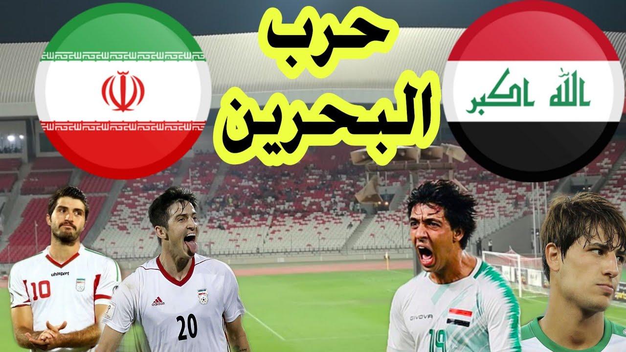 العراق × ايران حرب الصدارة   كيف سيفوز العراق على ايران مرة ثانية