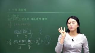 초졸수학 총정리
