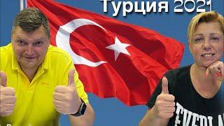 Турция 2021 Купили тур в Турцию 2021 Мармарис 2021 Турция 2021 за копейки