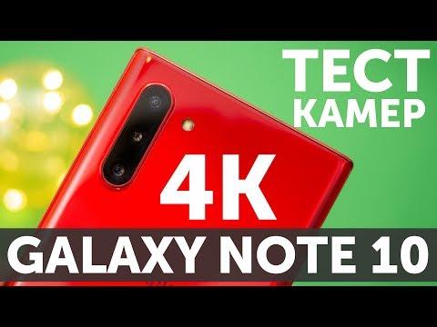 Тест ВСЕХ 4 КАМЕР Samsung Galaxy Note 10 в 4K 30FPS со стабилизацией оптической и электронной