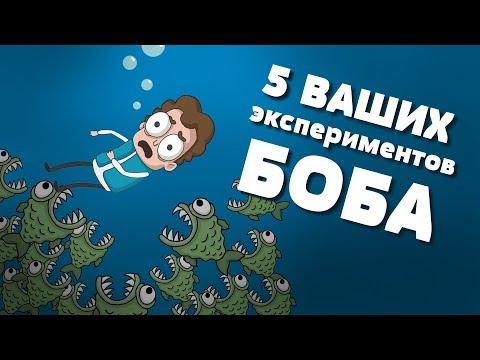 5 ВАШИХ экспериментов БОБА (Гравити фолз, революция 2, красный боб, боб со шрамом, теории)