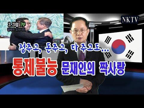 [ NKTV] #_228. 정주고 돈주고 다주고도 통제불능 문재인의 짝사랑(3월20일 1부방송)