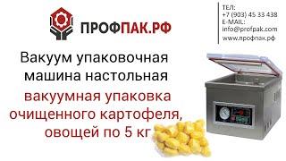 Вкуумная упаковка очищенного картофеля, овощей по 5 кг