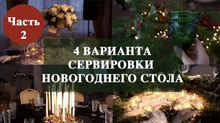 Как украсить дом к Новому году | Часть 2 | Сервировка стола в 4 вариантах