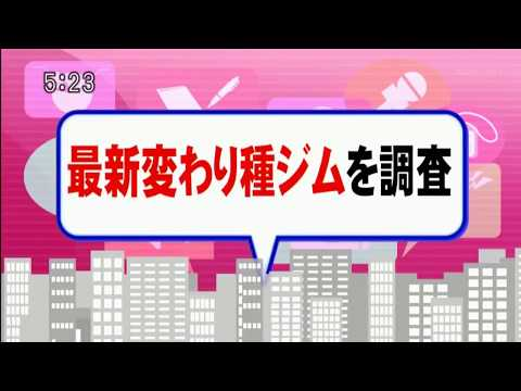 東京MX「五時に夢中」11月30日放送にSMジムが出演!!