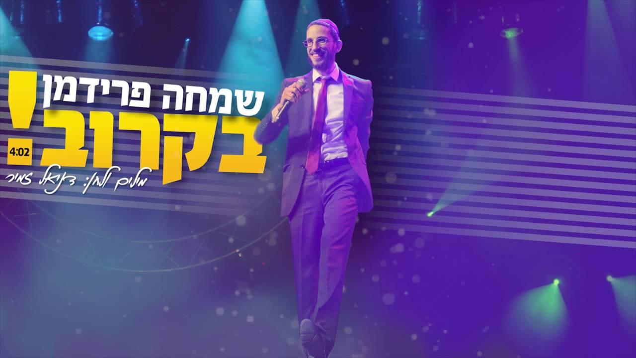 שמחה פרידמן - בקרוב (יתגדל) | (Simche Friedman - Bekarov (Yitgadal