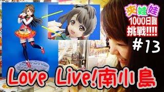 久違的Love Live! 系列今天又來挑戰啦~ 這一次挑戰的超大隻超可愛的SUNNY DAY SONG制服南小鳥。仔細看,製作得真的很精緻。希望你會喜歡。