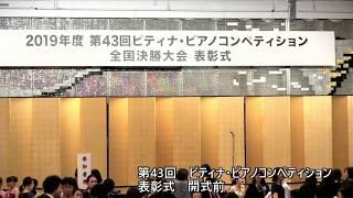 第43回ピティナ・ピアノコンペティション表彰式