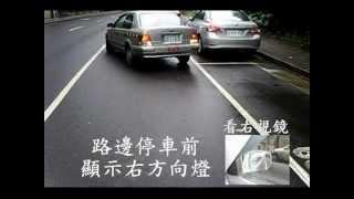 李嘉恩汽車道路駕駛教練教學-汽車路考fu系列之9-道路旁路邊停車的fu
