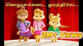 Kolusukadai orathile animated / Gramatthu Paadal / Kalavum Katru Mara