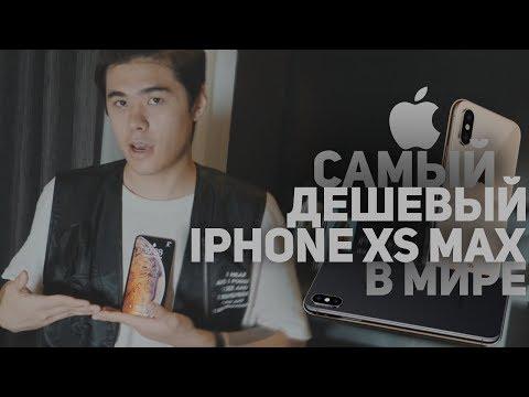 ГДЕ КУПИТЬ САМЫЙ ДЕШЁВЫЙ АЙФОН В МИРЕ? IPHONE XS MAX ИЗ ЯПОНИИ - ТЕХНОБЛОГ SAMP ЮТУБЕРА